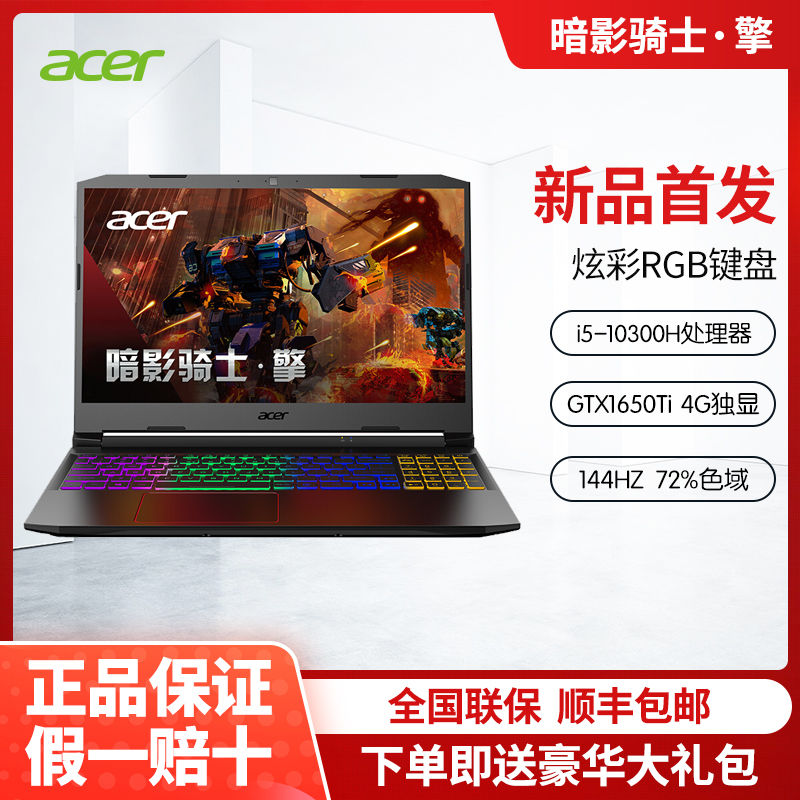 acer 宏碁 暗影骑士·擎 15.6寸 游戏本(i5-10300H、16G、512G、GTX1650Ti、144Hz)