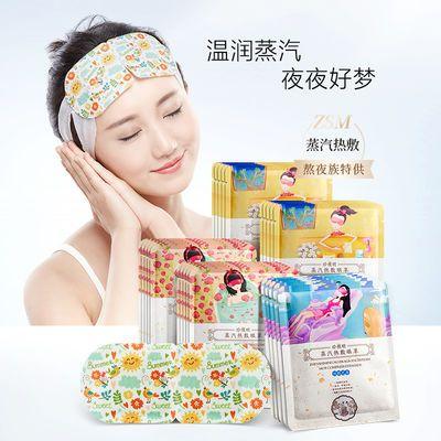 BD蒸汽热敷眼罩睡眠加热护眼缓解眼疲劳近视明目黑眼圈保护视力珍