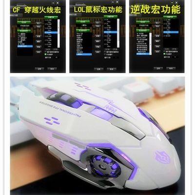 新款爆款鼠标宏CF 穿越火线逆战吃鸡驱动LOL机械压枪电脑有线游戏