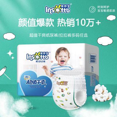 【领�患�15】婴舒宝纸尿裤L/拉拉裤XL超薄透气男女宝宝婴儿尿不湿