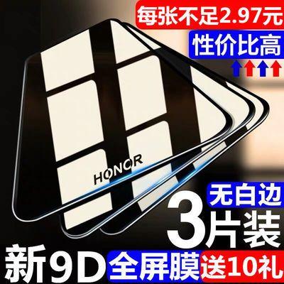ins网红华为9x8x荣耀20/v20v10青春版9i/v9/8c/7x钢化膜p30p20/pl