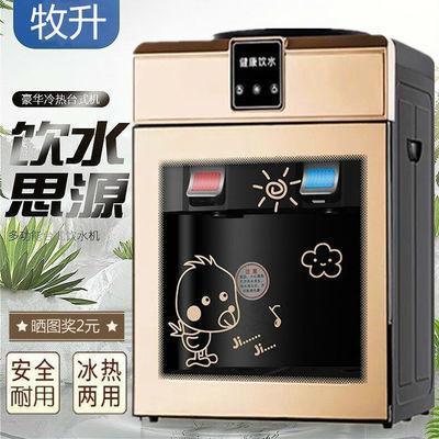ins网红家用台式饮水机冷热温热制冷冰热节能学生宿舍迷你速热小