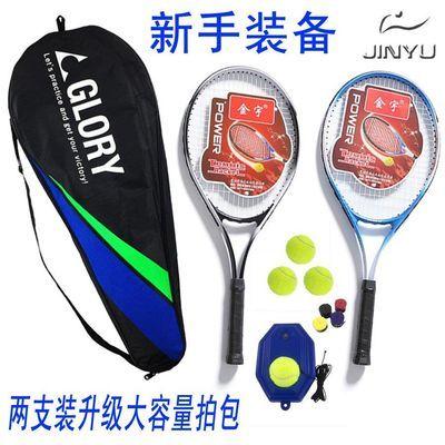 网球拍正品初学者套装成人单人双人通用男女新手练习训练学生