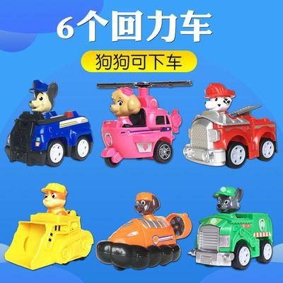汪汪队立大功玩具全套汪汪队玩具套装儿童回力玩具狗狗巡逻汽车队