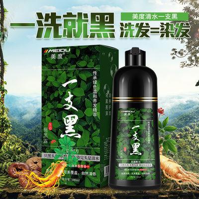 植物染发剂黑色永久一洗黑洗发水纯天然染发膏清水黑发支染头彩色