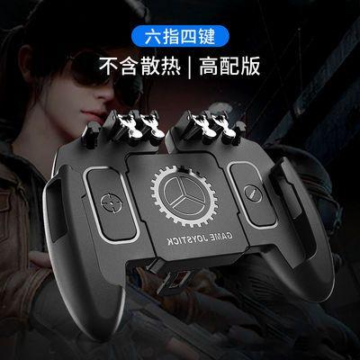 手机吃鸡神器手柄六6指辅助压枪4机械按键带散热风扇一体式套装。
