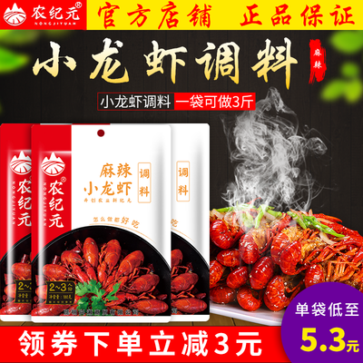 农纪元【5袋】麻辣小龙虾调料炒田螺虾蟹扇贝鸡鸭香辣调料包180g
