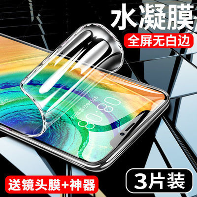 苹果水凝膜x/xr/xsma蓝光11pro全屏iPhoneSE2020/6s/78plus镜头膜