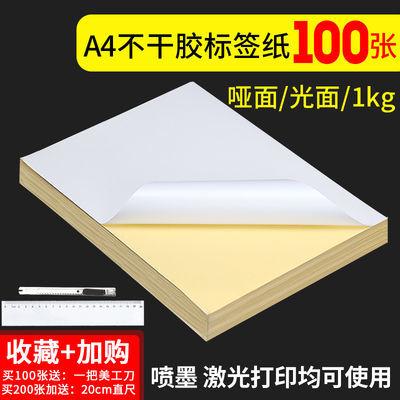不干胶标签打印纸a4背胶贴纸可粘空白商品打价格打码标价贴纸自粘