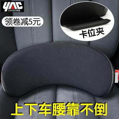 日本YAC车载腰靠车内用护腰垫汽车靠背腰托四季靠垫腰部支撑靠枕