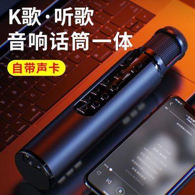 麦霸全民k歌神器手机无线蓝牙话筒音响一体声卡麦克风户外家通用