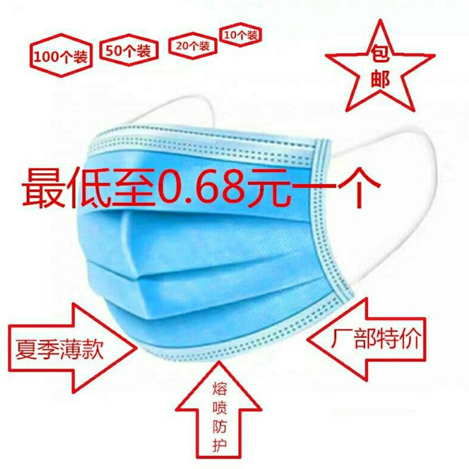 【20只装】一次性民用口罩三层防护透气过滤防尘防飞沫