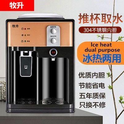 网红新款牧升饮水机台式冷热制冷温热冰热家用宿舍节能小型饮水器