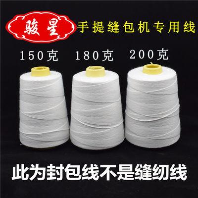 新款骏星牌纯大化封包线打包线编织袋涤纶缝包机线封口线手提缝包