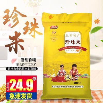 金乐源黑龙江大米粳米珍珠米10斤 寿司米专用米新米东北大米5kg
