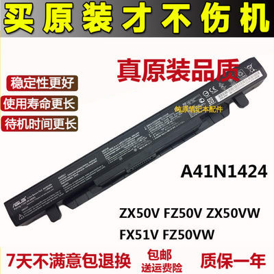 原装ASUS华硕A41N1424 ZX50V FZ50V ZX50VW FX51V FZ50VW电脑电池