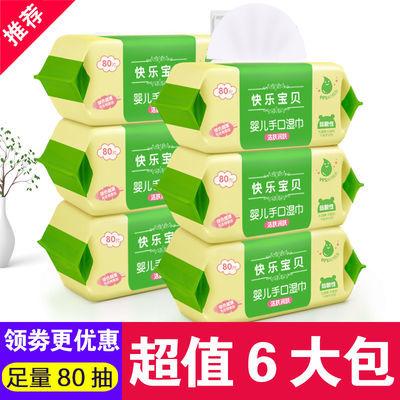 婴儿湿巾带盖80抽10包2包大包手足口新生儿童孕婴清洁成人湿纸巾