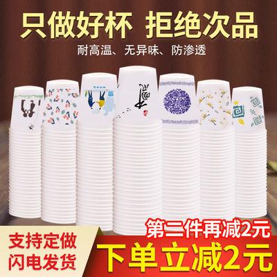 一次性杯子纸杯茶水杯家用结婚定做加厚商用一次性纸杯定制印logo