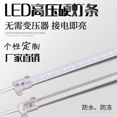 新款超亮LED灯带硬灯条220V展示柜台灯箱货架灯橱柜灯酒柜厨房led