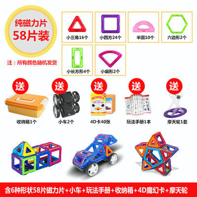 磁力片儿童益智早教积木乐高散片百变58磁片套装男女宝宝拼装玩具