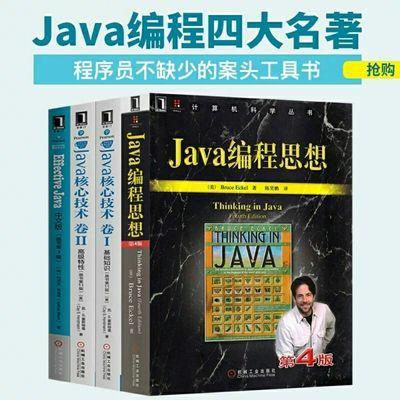 4本  java编程思想 第四版java核心技术 卷1 卷2 Java四大名著