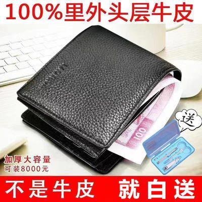 (头层牛皮)男士钱包男短款真皮拉链加厚竖长款钱包男学生包零钱包