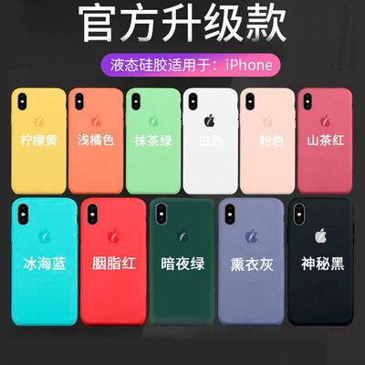 网红苹果11pro手机壳iphonex液态硅胶全包男女款67/8plus防摔xsma
