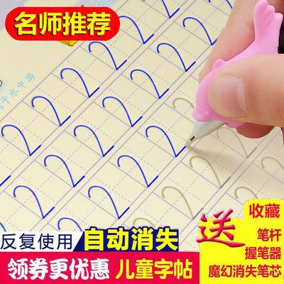 幼儿园练字本数字字帖儿童练习本描红本拼音字母练习写字帖画画本