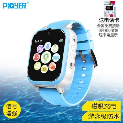 普耐尔儿童电话手表学生防水移动电信版智能定位触摸多功能男女孩