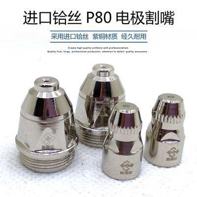 p80等离子喷嘴等离子割嘴 电极喷嘴 LGK100数控等离子切割机