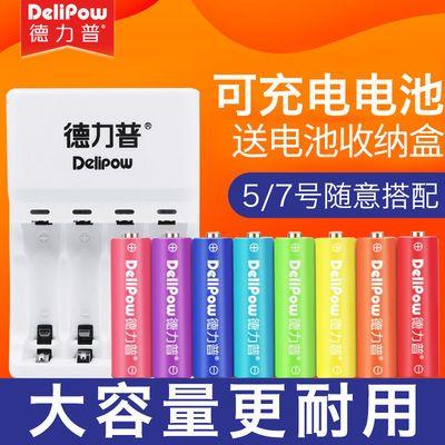 【亏完涨价】德力普7号充电电池套装5号充电电池充电器可充五七号