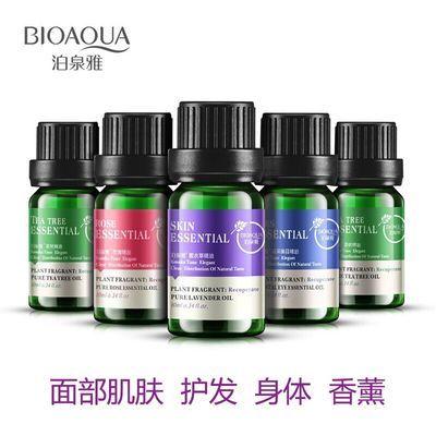 蒸脸器专用精油玫瑰薰衣草茶树精油脸部补水保湿美白控油植物精油