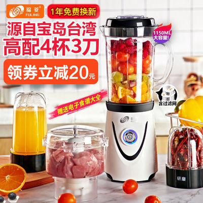 福菱榨汁机多功能家用料理机豆浆小型迷你婴儿辅食机搅拌水果汁机
