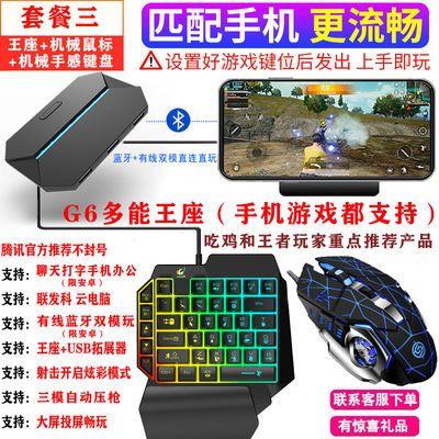 吃鸡神器键盘鼠标转换器套装安卓苹果手游外设cf和平精英压枪王座