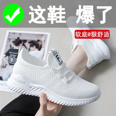 透气网面运动鞋女夏季新款休闲女鞋韩版小白鞋女学生跑步鞋旅游鞋