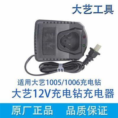 大艺充电手钻手电钻转原装正品12V16V20V锂电池充电器座充配件