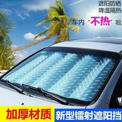 汽车遮阳挡车内前挡风玻璃防晒隔热车载车用遮阳板小车窗帘遮阳帘
