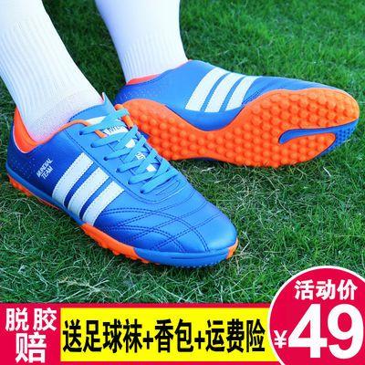 儿童足球鞋男女碎钉成人小孩中小学生平底人造草地防滑耐磨训练鞋