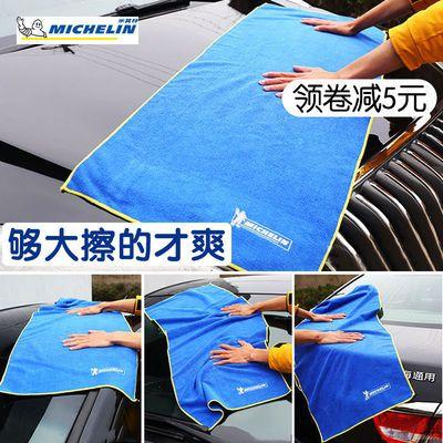 米其林汽车洗车毛巾加厚大号1.2米擦车巾车用抹布不易掉毛强吸水