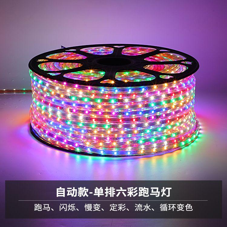 灯带led七彩变色户外防水彩灯带广告牌跑马流水闪光灯条彩色KTV的细节图片2