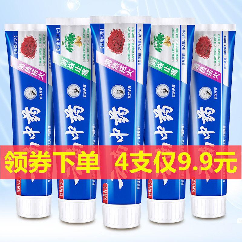 (超值4支)正品云南中药牙膏薄荷香型清热去火消炎止痛美白去口臭