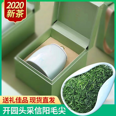 【新茶现货】信阳原产毛尖茶叶绿茶2020明前新茶嫩芽200克礼盒装