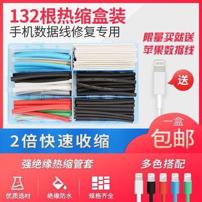 热缩管阻燃绝缘收缩套管透明电工加厚数据线修复1/2/3/4/5/6~70mm