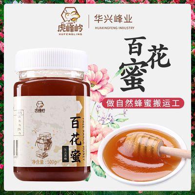 虎峰岭 天然蜂蜜正宗百花蜜结晶蜜自然成熟蜂蜜野生土蜂蜜