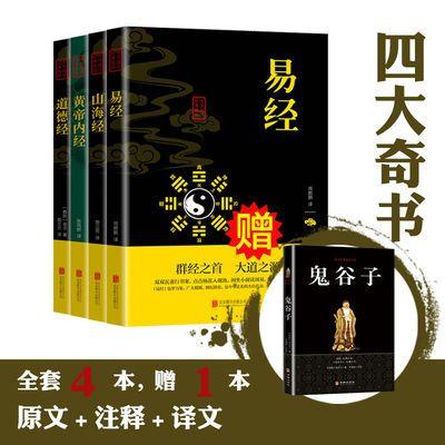 全5册四大奇书鬼谷子山海经 黄帝内经人 道德经 谋略成功励志书籍