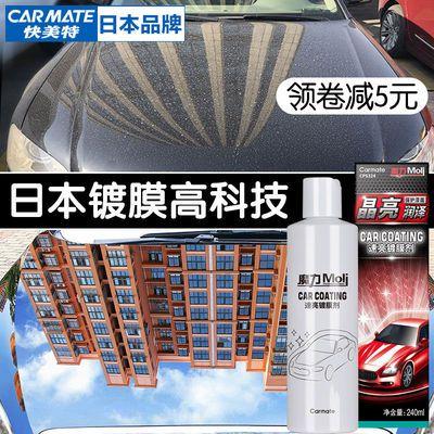 日本快美特汽车镀膜剂车漆面镀晶纳米白色车身通用液体蜡车品大全