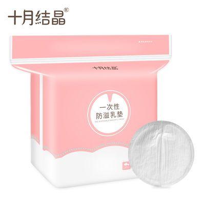 十月结晶防溢乳垫一次性溢乳垫超薄防溢乳贴防漏奶垫不可洗300片