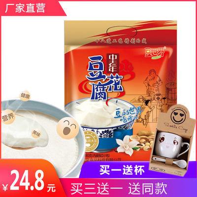 【买二送杯】【拍三发四】原味豆腐花196g速食豆腐脑营养早餐豆花