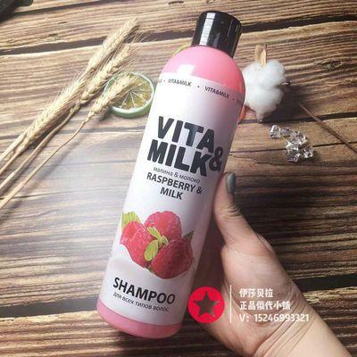 俄罗斯vita milk覆盆子树莓清洁光泽加强发根再生洗发水所有发质