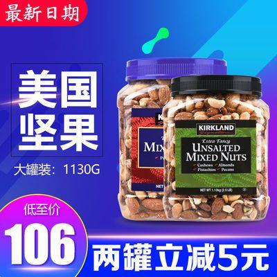美国进口Kirkland科柯克兰原味盐�h混合每日坚果干果零食1130g/罐